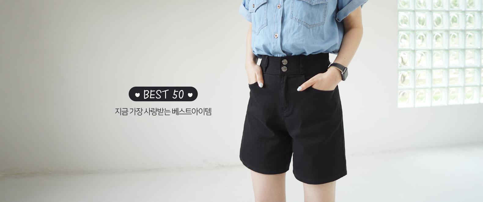 베스트50
